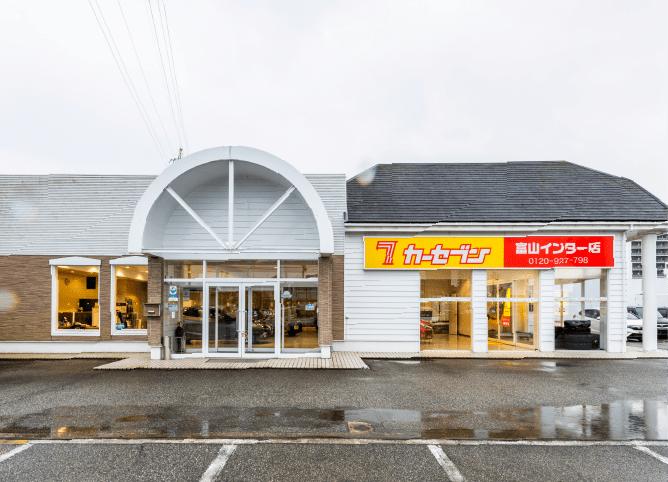 富山インター店