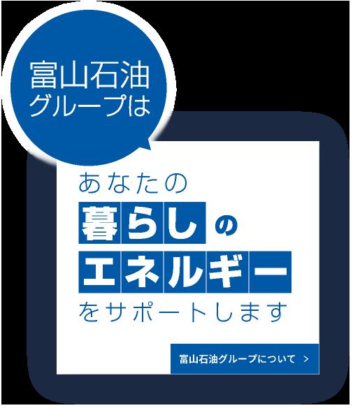 富山石油グループはあなたの暮らしのエネルギーをサポートします